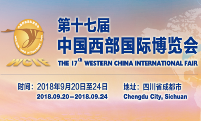Western China international fair